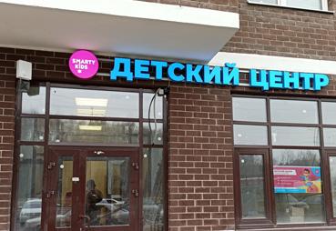 Изготовили и смонтировали световые буквы для детского центра