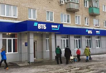 Изготовили рекламную продукцию для банка ВТБ в городе Алексин