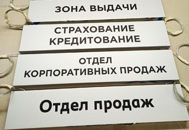 Изготовили навигационные таблички для АвтоГермес