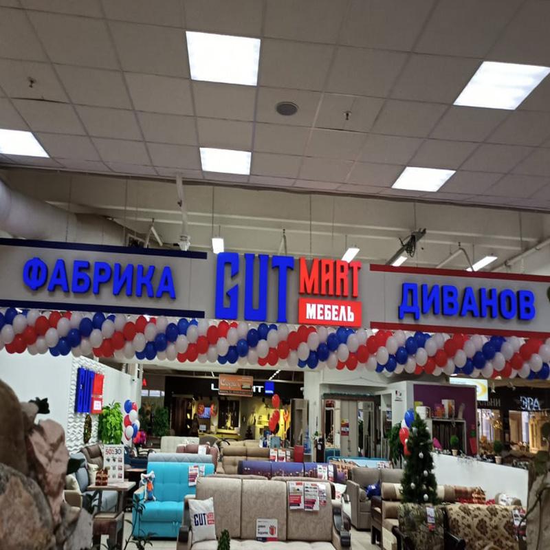 В декабре торжественно открылся магазин «GUT mart мебель»