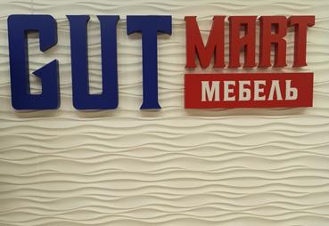 """Изготовили вывеску """"GUT mart мебель"""""""