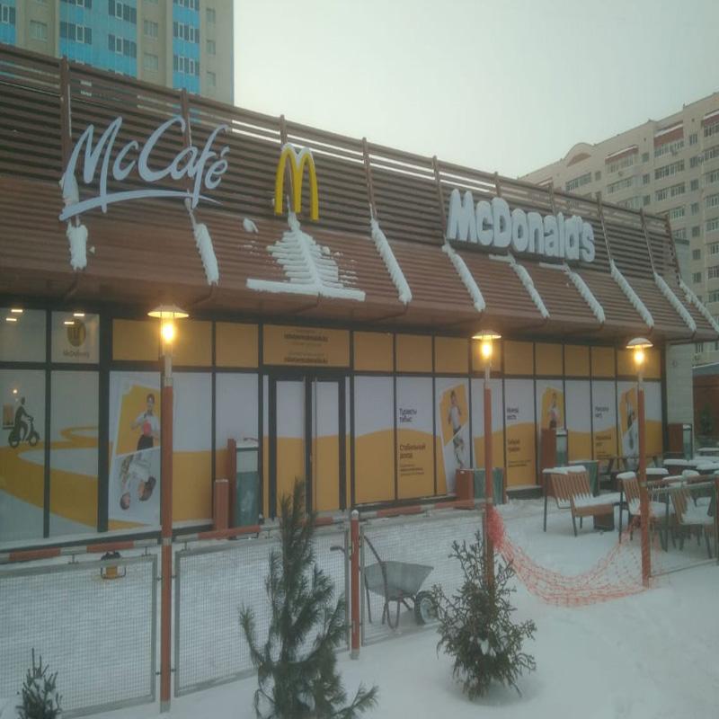 Открылся ресторан McDonald`s в городе Нур-Султан, Казахстан