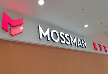 """Изготовили и установили вывеску """"Mossman"""""""