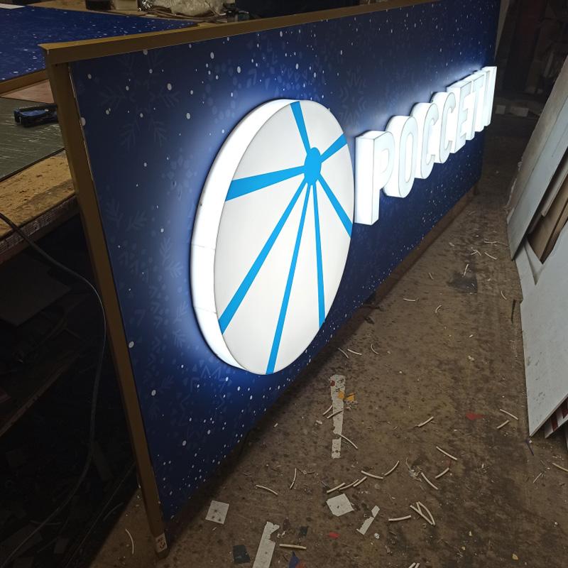 Изготовили комплекты световых букв и логотипы ГОЭЛРО