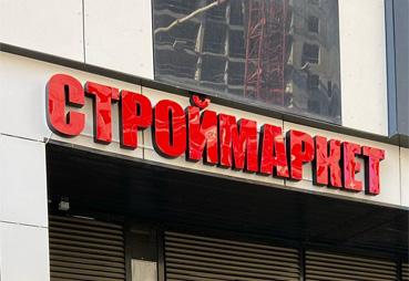 """Изготовили вывеску """"СТРОЙМАРКЕТ"""""""