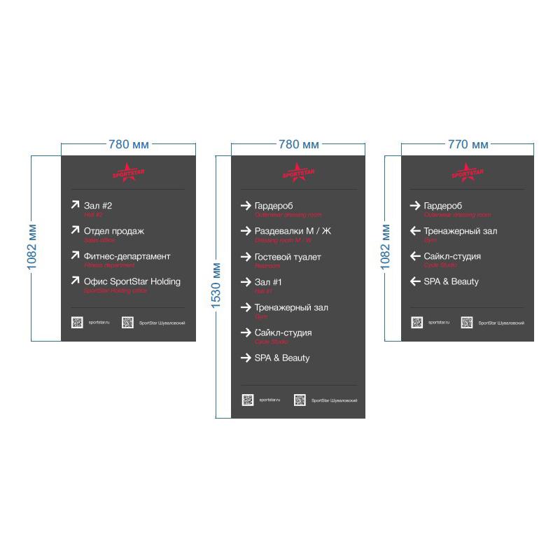 Изготовили несветовые информационные таблички SPORTSTAR