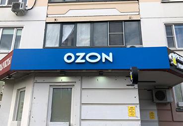 Оформили точку продаж Ozon в Чертаново