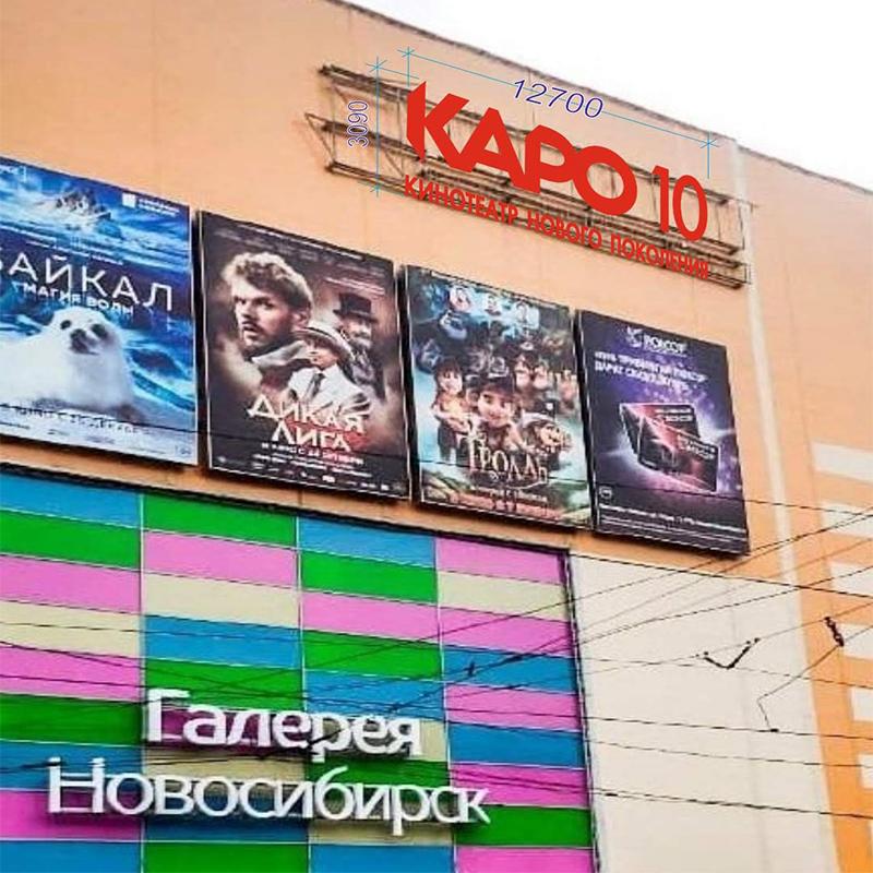 """Работаем над большим заказом для """"КАРО 10"""" в г. Новосибирск"""