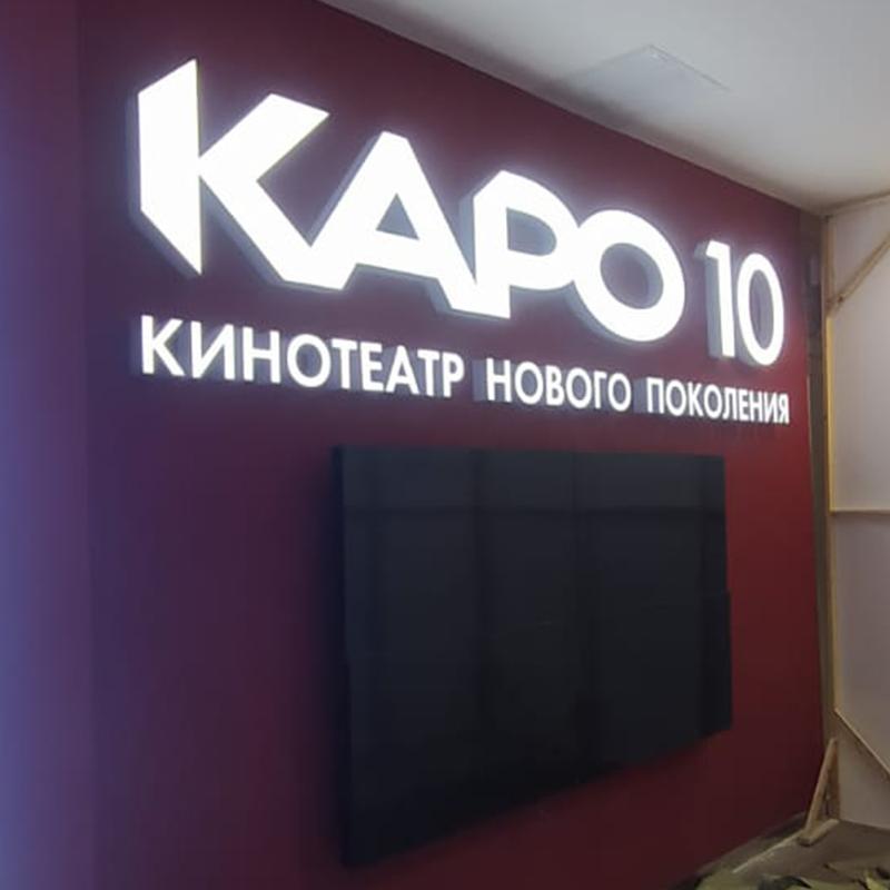 """Продолжаем работу над большим заказом для кинотеатра """"КАРО 10"""" в Новосибирске"""