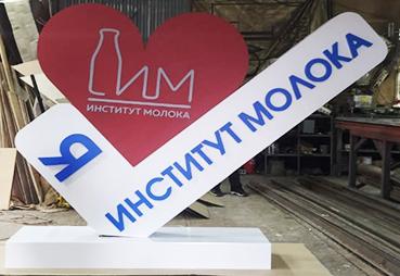 Изготовили логотип для выставки