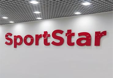 """Изготовили навигационные таблички и несветовые буквы для фитнес-клуба """"SPORTSTAR"""""""