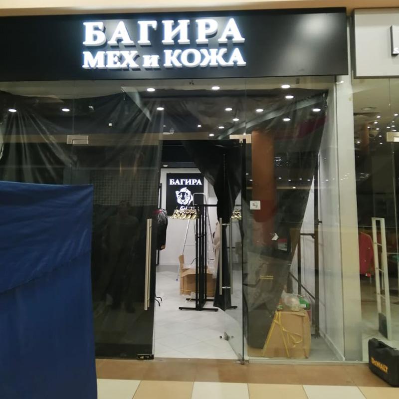 """Оформили салон кожи и меха """"Багира"""" в ТЦ Филион"""