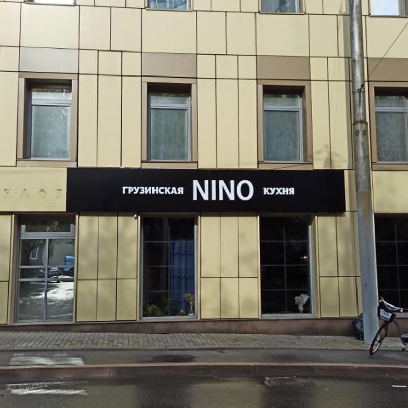 Осуществили облицовку фасада ресторана композитным материалом