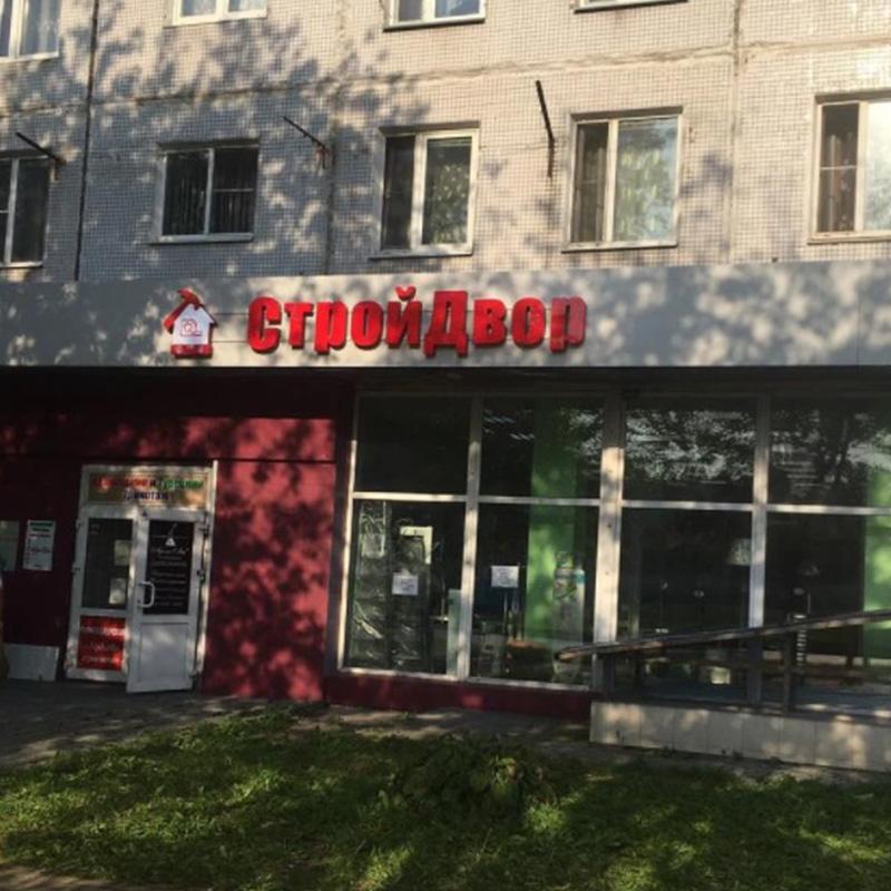 """Изготовили вывеску для строительного магазина """"Стройдвор"""""""